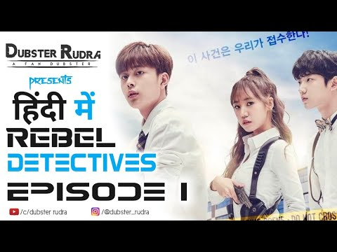 Rebel Detectives | Hindi Dubbed | Episode 1 | Short Korean Drama | Hindi Dubbed