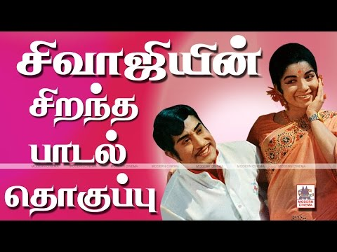 Sivaji Hit Tamil Songs