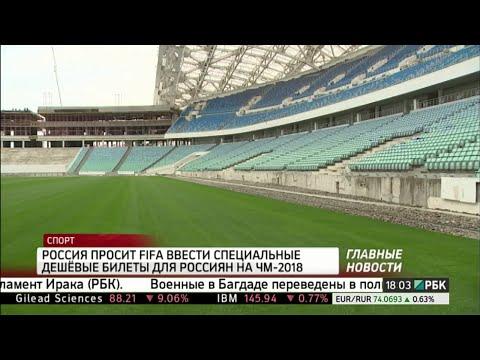 Россия просит FIFA ввести специальные дешёвые билеты для россиян на ЧМ-2018