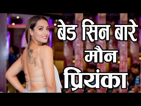(बेड सिनबारे मौन प्रियंका | Priyanka Karki | Aayushman Deshraj | Katha Kathmandu - Duration: 17 minutes.)