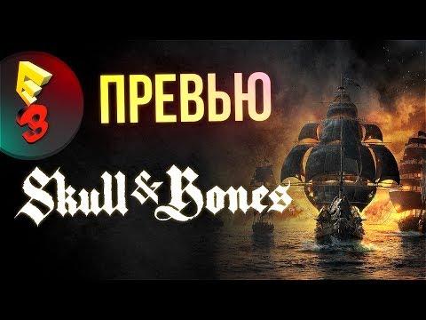 E3 2017 - Skull & Bones: Превью