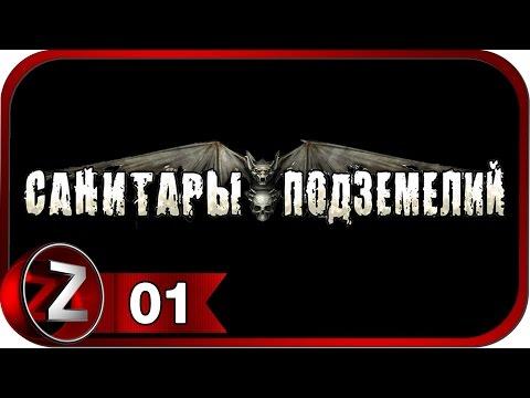 Санитары подземелий Прохождение на русском #1 - Мягкая посадка [FullHD|PC]