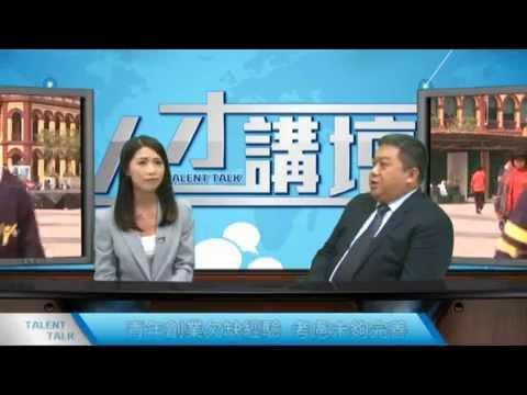 """第二十六集 """"青年創業問題""""  20141108"""