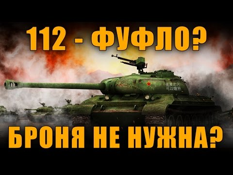 ЗАСУНЬ СВОЮ БРОНЮ СЕБЕ В .... 112 - ФУФЛО? [ World of Tanks ]