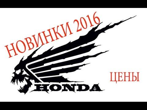 Хонда новинки мото фото