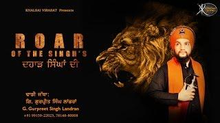 Je Singh Na Hunde | Brand New Punjabi Dharmik Song | G.Gurpreet singh Landran | HD