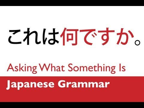Japanische Grammatik  - fragen, was etwas auf Japanisch heißt