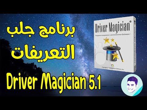 برنامج جلب وتحديث التعريفات Driver Magician 5.1 كاملا