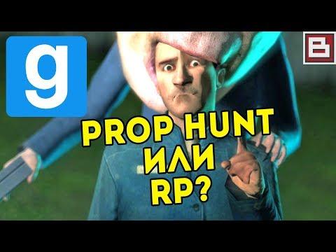 Prop hunt - Garry's Mod - PropHunt или RP СЕРВЕРА? Угарнем по полной!