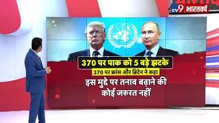 Pakistan को एक और झटका, Kashmir से Article 370 हटाने के समर्थन में Russia, कही ये बड़ी बात...