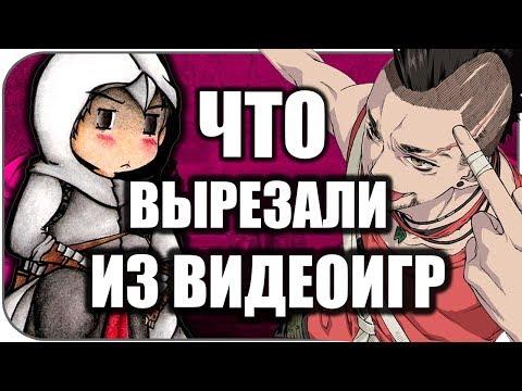 ЧТО ВЫРЕЗАЛИ из ИГР  - DomaVideo.Ru