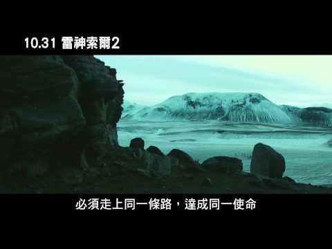 【雷神索爾2: 黑暗世界】人物訪談-索爾v.s洛基篇