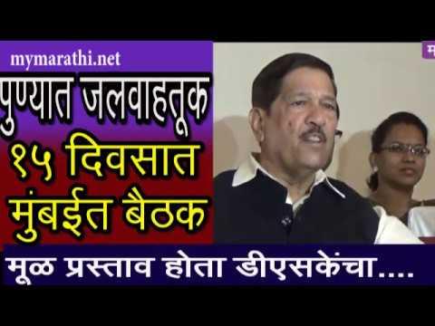 पुण्यात जलवाहतूक -१५ दिवसात मुंबईत बैठक (व्हिडीओ)