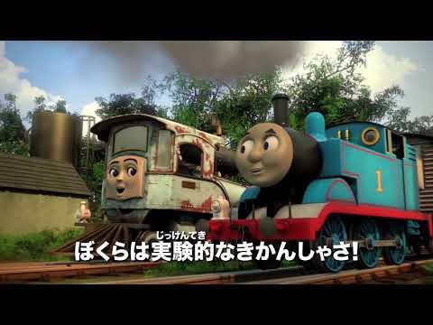映画 きかんしゃトーマス とびだせ!友情の大冒険【日本語字幕 …
