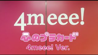 モデルが勢ぞろいで女子力満載!心のプラカード 4meee! (フォーミー) Ver.