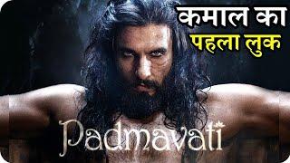 Video Padmavati :- Ranveer Singh's First Look Very Fierce Look as Alauddin Khilji MP3, 3GP, MP4, WEBM, AVI, FLV Oktober 2017