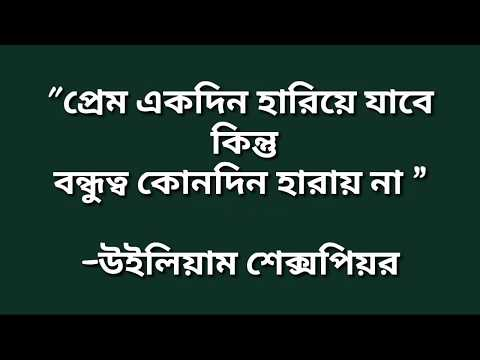 Quotes on friendship - Best friendship quotes ever _Bondhutto _ love story [1080p]