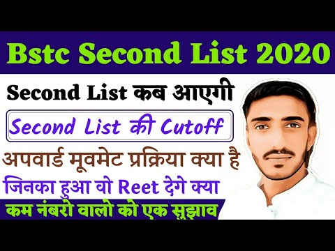 Bstc second List 2020 | Bstc second List Cutoff | Bstc Second List कब आएगी | Bstc cutoff 2020 |
