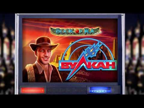 Играть в игровые автоматы казино Вулкан (вход и зеркало)