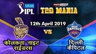 Kolkata vs Delhi T20   Live Scores and Analysis   IPL 2019