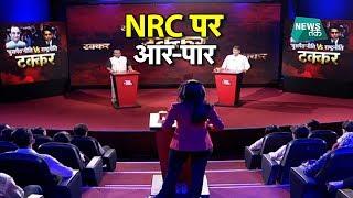 अंजना के शो में NRC को लेकर बीजेपी-कांग्रेस में सीधी टक्कर!  | NewsTak