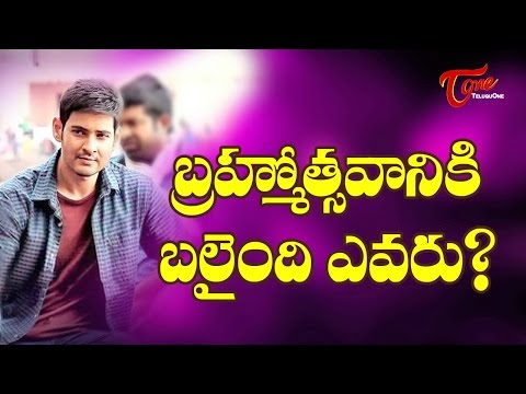 Who is Responsible for Brahmotsavam Disaster…?
