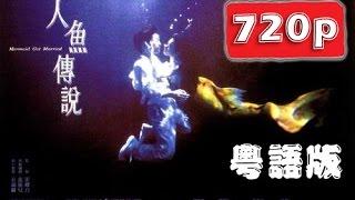 Video 《人魚傳說》【粵語】720p版本(主演:鄭伊健、金城武) MP3, 3GP, MP4, WEBM, AVI, FLV Februari 2019