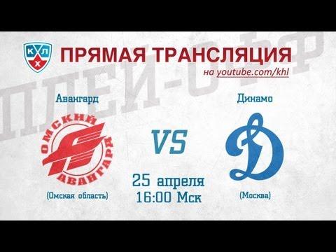 КХЛ ФИНАЛ. Авангард - Динамо Мск / KHL FINAL. Avangard - Dynamo (видео)