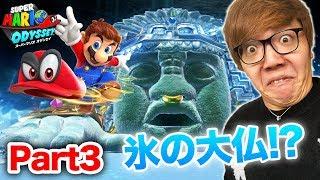 ヒカキンのスーパーマリオ オデッセイ実況 Part3【氷の大仏!?】