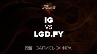 Invictus Gaming vs LGD.FY, Manila Masters CN qual, game 1 [Maelstorm, 4ce]