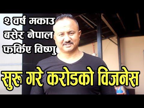 (२ वर्ष मकाउ बसेर आएका विष्णु नेपाल मै करोडको विजनेस गर्दै | Bishnu Aidi - Duration: 24 minutes.)