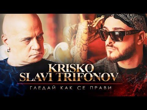 Krisko ft. Slavi Trifonov - Gledai Kak Se Pravi [Official Video] (видео)