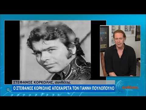Ο Στέφανος Κορκολής στις «Συνδέσεις» | 26/08/2020 | ΕΡΤ