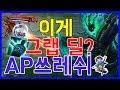 Download Video [MedouiHunter] LOL - Play AP Thresh