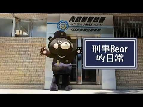 刑事Bear的日常】EP1 新人報到/CIB Bear Daily Life-The First Day
