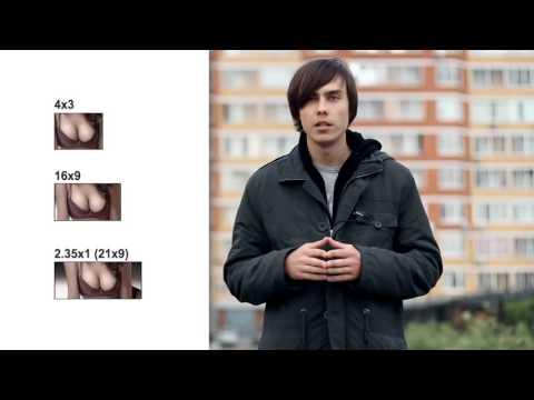 Как снимать кинофильмы клипы   Урок 4 Пропорции экрана