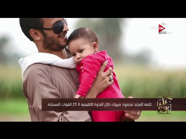 كل يوم - جانب من كلمة المجند محمود مبروك خلال الندوة التثقيفية الـ 29 للقوات المسلحة