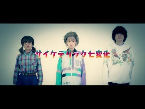 , title : 'titilulu「サイケデリック七変化」【MV】'