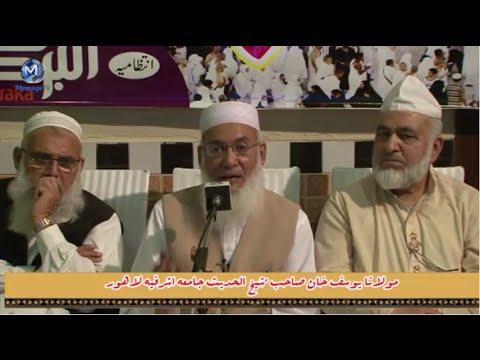 Video Lecture Maulana Yousaf Khan  , عمرہ زائرین سے بیان ، اصلاحی بیان مولانا یوسف خان download in MP3, 3GP, MP4, WEBM, AVI, FLV January 2017