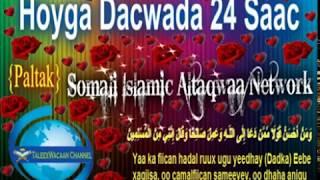 Waxyaabaha Nalaka Reebay - Sh. Abul Cabbaas somalislamic.net