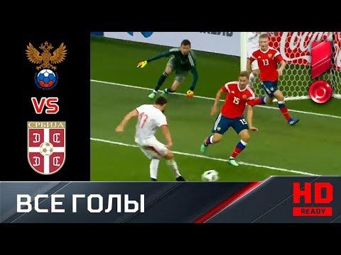 Россия (U-21) - Сербия (U-21) - 1:2. Голы - DomaVideo.Ru