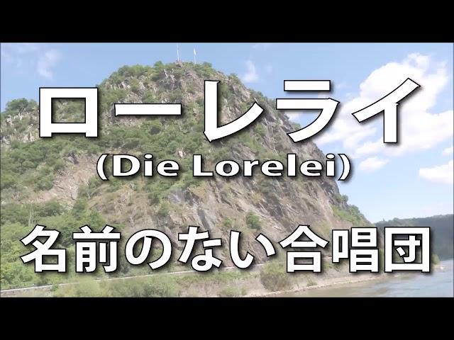 ローレライ(Die Lorelei 混声四部合唱)~名前のない合唱団