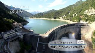Kurobe Japan  City new picture : 【HD】Kurobe Dam, Toyama, Japan | 黒部ダム ~日本を代表するダム~