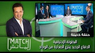lmatch برنامج لماتش : البطولة الإحترافية - الدفاع الجديد ينتزع الصدارة من الوداد