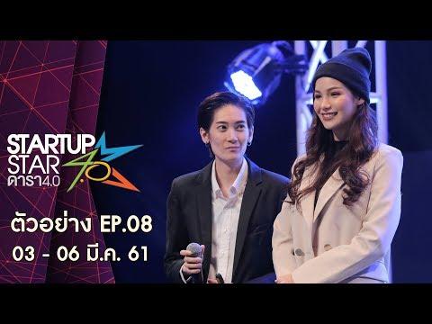 ตัวอย่าง Startup Star ดารา 4.0 #StartupStarDara | EP.8