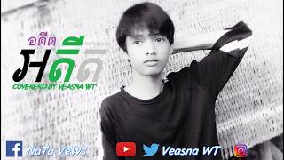អតីត (adit-อดีต) - Shutter ft. Ploy Cover by Veasna WT