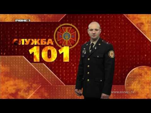 """""""Служба 101"""". Поради від рятувальників щодо дотримання правил пожежної безпеки"""