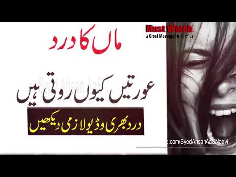 Funny quotes - Auratien Itna Kyon Roti Hain  Maa Ka Dard  Heart Touching Quotes  Silent Message  Sad
