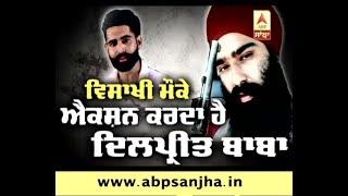 Video Gangster Dilpreet baba fired on Punjabi singer Parmish verma in Punjabi MP3, 3GP, MP4, WEBM, AVI, FLV April 2018