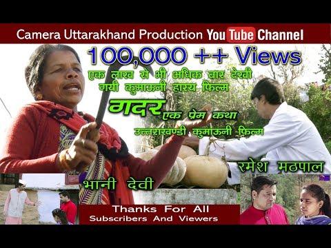 Video Kumawni Gadar Ek Prem Katha download in MP3, 3GP, MP4, WEBM, AVI, FLV January 2017